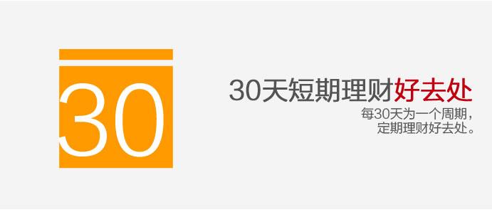 华夏理财30天_理财型华夏理财30天b(001058)