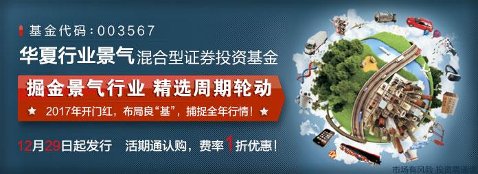 华夏行业景气混合