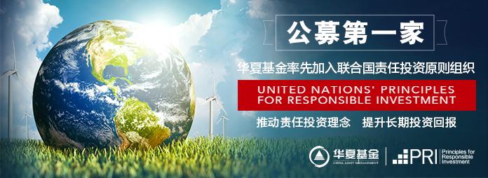 公募第一家! 华夏基金率先加入联合国责任投资原则组织